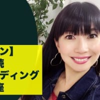 オンライン☆英語グループレッスン(4月12日〜24日)