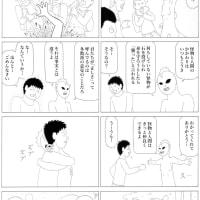 マンガ・2ページ・『泣いた怪物』