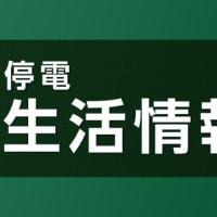 "【nhk news web】    9月19日12:45分、""""スーパーやドラッグストアなど営業状況(19日午前11時時点)"""""