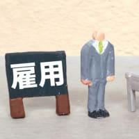 第1,061話 新人採用のときは「終身雇用」を宣言しよう!