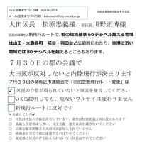 ★緊急アクション★羽田飛行ルート変更 何としてもこの流れを止めるために