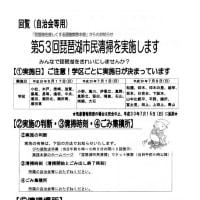 第53回琵琶湖市民清掃
