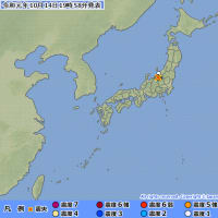 【気象庁】 10月14日19:55分、新潟県中越地方で最大震度2!!