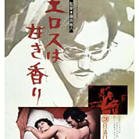 今頃、録画DVDで鑑賞 「エロスは甘き香り」藤田敏矢監督 1973年公開