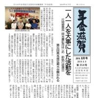 滋賀県本部機関紙「年金滋賀」