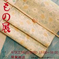 今週末は、滋賀で「おしゃれなきもの展」