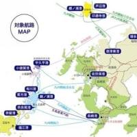 長崎しま旅 わくわく乗船券 \しまの特産品をプレゼント/アンケート実施中