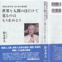 〔259〕新型コロナ災禍の今こそ、鈴木孝夫講演集『世界を人間の目だけで見るのはもう止めよう』を読みませんか。