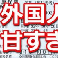 「留学生など日本に来る外国人を優遇し過ぎ!」 「留学も医療保険も外国人に費用負担させろ!」 「外国人への公金支出(生活保護や補助金など)を完全に禁止するべき!」