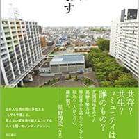 図書「芝園団地に住んでいます ~ 住民の半分が外国人になったとき何が起きるか」