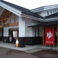 105湯目…碇ケ関村・関の庄温泉