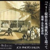 『ペリー提督日本遠征記』を追って(写真展)
