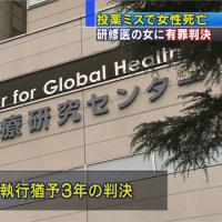 【医療事故】造影剤を誤投与した女性医師の刑事裁判で有罪判決