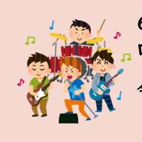 6月9日は、2つの「ロックの日」 ロックと幸せの深い関係!? 今日は何の日