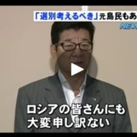 盗人にお詫びする日本維新の会の松井代表と、その橋下オーナーには驚きを通り越し怒りしかありません。