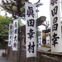 九度山真田幸村