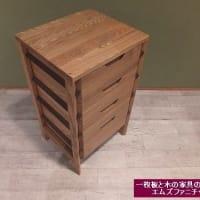 858、【コンパクトチェスト】ちょっと片づけしたい。そういう時に、喜ばれているシンプルインテリアなチェスト。 一枚板と木の家具の専門店エムズファニチャーです。