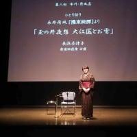"""市川荷風忌。   """"荷風語り"""" 朗読公演のアーカイヴ"""