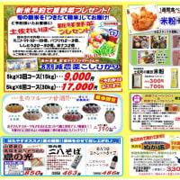 7月27日(月)・28日(火)は、はたやすセール開催!!