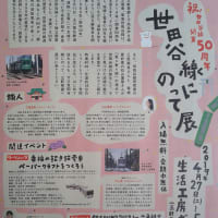 世田谷線の「幸福の招き猫電車」が5月12日(日)から復活