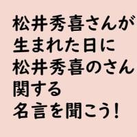 松井秀喜さんが生まれた日に松井秀喜のさんに関する名言を聞こう! 今日は何の日? 6月12日