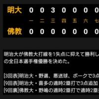 大学野球選手権_明治が大学日本一!