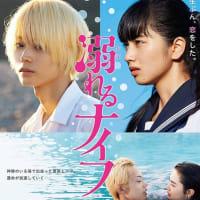 【映画】溺れるナイフ…日本映画への警戒心を取り戻させていただいた映画
