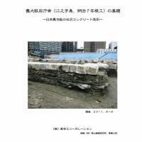 明治初期の日本最古のコンクリートか 02