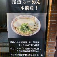 渋谷のお好み焼き屋で「尾道ラーメンを食べる。」