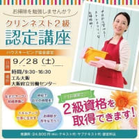 クリンネスト2級認定講座 9月大阪開催