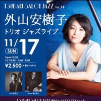 【札幌の皆さーん!】 11月17日椿サロンにてライブです