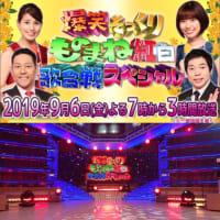 9月6日(金)フジTV『ものまね紅白歌合戦スペシャル』19時〜御覧下さい!