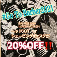 #GoToBarber2021キャンペーン池袋でもスタート☆