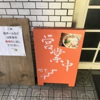 西荻窪ランチ 『西荻燈』 ・・・希少なチャンス!