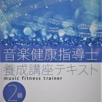 学ぶ 54課 『音楽健康指導士2級 認定』