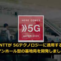 YouTube 動画:5Gの悪夢、すでに足元をすくわれている?