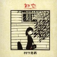 村下孝蔵 踊り子と初恋は日本人の感性