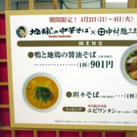 2017/04/04 地球の中華そば×中村麺三郎商店@横浜そごう催事(坦々そば)