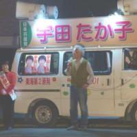 平和、命・くらしを守る、宇田たか子を市議会に送ってください!!