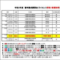 〔お知らせ〕審判講習会・研修会計画表(5月12日更新)