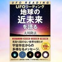 新刊!「UFOリーディング 地球の近未来を語る」 【コロナウィルス】【食料危機】【日本の針路】【中国の脅威】見取り図のない世界を照らす宇宙存在からの多様なるメッセージ。