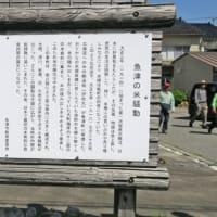 IWA東京2020応援プログラム「金沢~東京 参勤ウオーク⑤」レポート(No.1561)