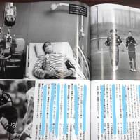 早川史哉 写真週刊誌「FRIDAY」の取材を受ける 計3ページ
