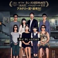 「パラサイト」日本興業1位は「私の頭の中の消しゴム」以来15年ぶり