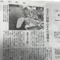 『朝日新聞』「読書」面で『復興に抗する』が取り上げられました