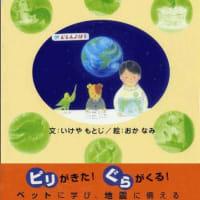 絵本  動物の地震予報「みんなどうしたの?」著者 いけやもとじ   (日本語版)