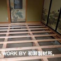 N様邸和室床リフォーム工事(いわき市久之浜) ~工事完了~