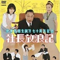 「社長放浪記」(2007 本多劇場)