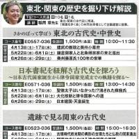【クラブツーリズム】稲用のツアーおよび座学講座の予定(6月24日更新)