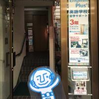 English Plus 2019年8月のEnglish Only Weekのお知らせ(日本語編)